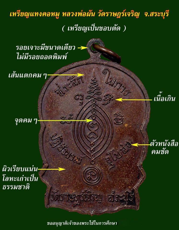 หลวงพ่อผัน วัดราษฏร์เจริญ เกจิสายคงกระพันตำนานเหรียญแทงคอหมู