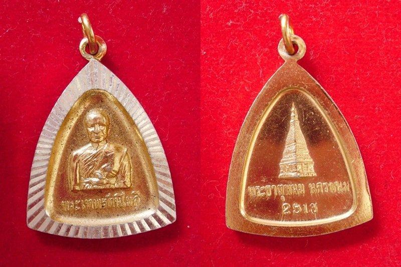 เหรียญพระเทพรัตนโมลีพ.ศ.2513 เนื่องในโอกาสครบรอบคล้ายวันเกิด