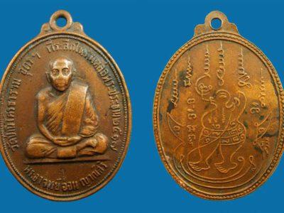 เหรียญหลวงปู่อ่อน วัดนิโครธาราม จังหวัดอุดรธานี ปี พ.ศ.2517