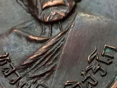 เหรียญปู่ทิม อิสริโก วัดแม่น้ำคู้เก่า พ.ศ.๒๕๑๘ จ.ระยอง